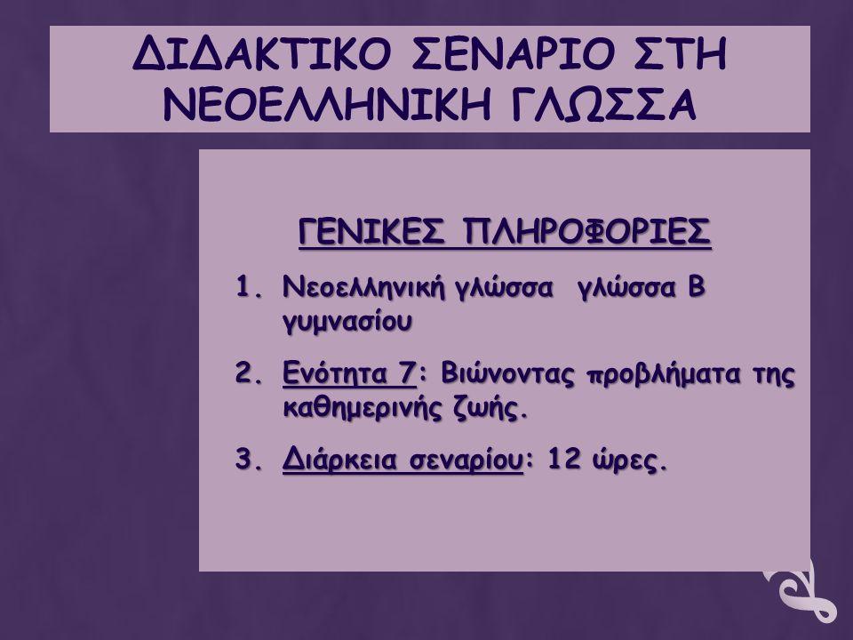 ΠΕΡΙΓΡΑΦΗ ΤΟΥ ΣΕΝΑΡΙΟΥ 10 η - 12 η διδακτική ώρα Ενότητα 3: Τα προβλήματα στο ιστορικό κέντρο της Αθήνας  Οι μαθητές διαβάζουν ένα άρθρο για το ιστορικό κέντρο της πρωτεύουσας και εργαζόμενοι σε ομάδες, εντοπίζουν το στόχο του συντάκτη που γράφει το κείμενο, τους διαφορετικούς κειμενικούς τύπους που υπάρχουν στο άρθρο, τα ρηματικά πρόσωπα και τους χρόνους που χρησιμοποιούνται, τα μέσα και τα επιχειρήματα που χρησιμοποιεί ο συντάκτης και αν τελικά πετυχαίνει το στόχο του.