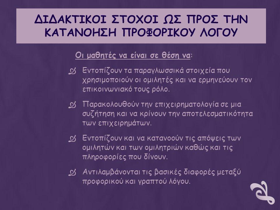 ΠΕΡΙΓΡΑΦΗ ΤΟΥ ΣΕΝΑΡΙΟΥ 10 η - 12 η διδακτική ώρα Ενότητα 3: Τα προβλήματα στο ιστορικό κέντρο της Αθήνας  Οι μαθητές εντοπίζουν στο κείμενο που διάβασαν όλους τους επιρρηματικούς προσδιορισμούς, τους κατατάσσουν στη σωστή κατηγορία και συζητούν για το ρόλο τους στο κείμενο.