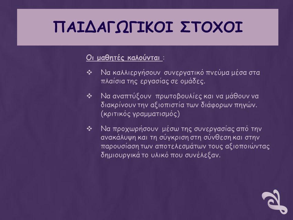 ΔΙΔΑΚΤΙΚΟ ΣΕΝΑΡΙΟ ΝΕΟΕΛΛΗΝΙΚΗ ΓΛΩΣΣΑ Β ΓΥΜΝΑΣΙΟΥ