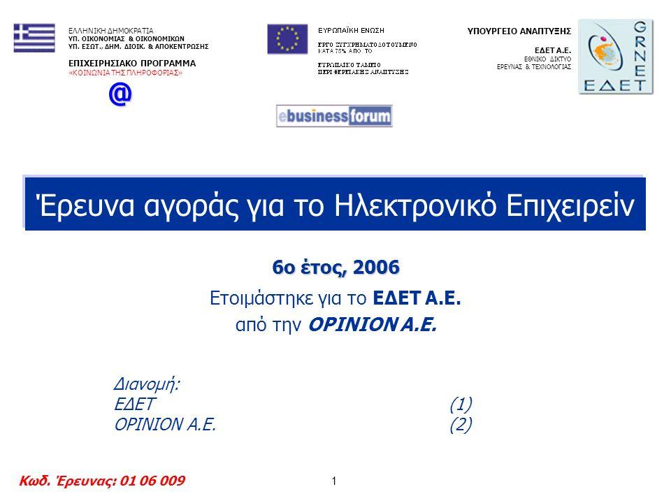 42 % Μ.Ο.38 45 Ερ.