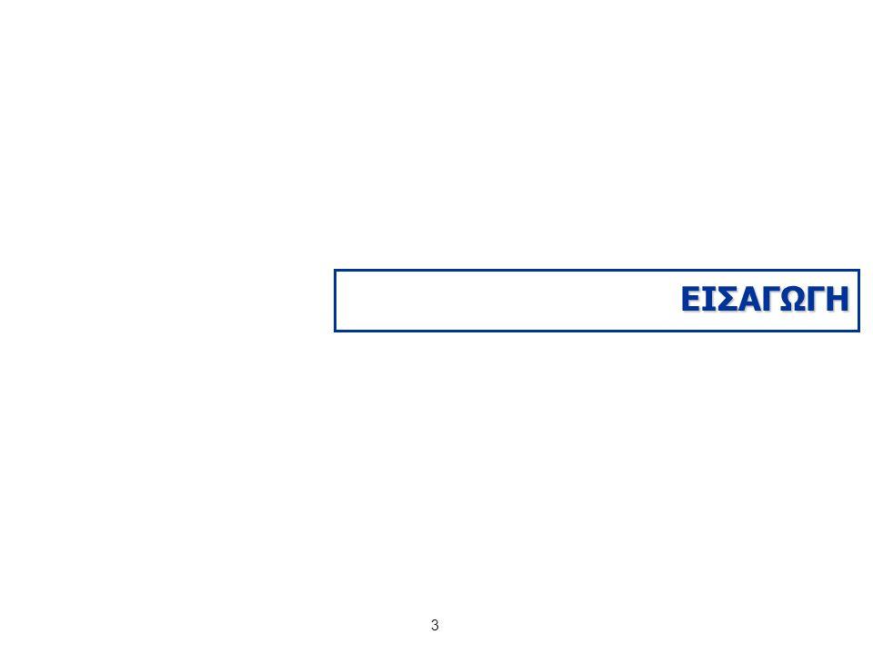 84 2004 Βάση: Όσες επιχειρήσεις έχουν είτε εταιρική είτε κοινή εμπορική ιστοσελίδα (Ν=117) Ερ.