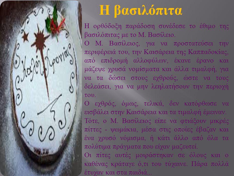 Η ορθόδοξη παράδοση συνέδεσε το έθιμο της βασιλόπιτας με το Μ.