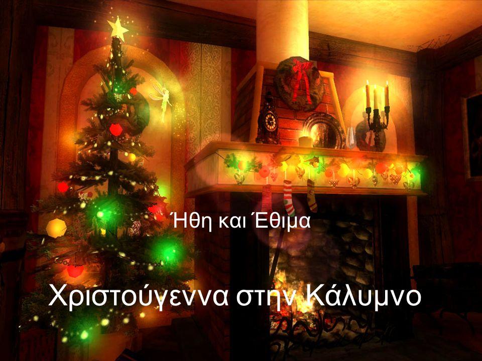 Παραμονές Χριστουγέννων κι οι γυναίκες της Καλύμνου είχαν μεγάλη φουργιά να πλύνουν, ν' ασπρίσουν, να καθαρίσουν το σπίτι, να ζυμώσουν τα εφτάζυμα και να κάμουν τα φοινίκια.