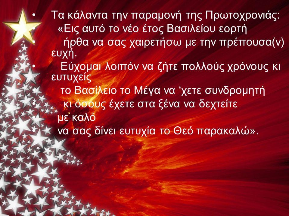 Τα κάλαντα την παραμονή της Πρωτοχρονιάς: «Εις αυτό το νέο έτος Βασιλείου εορτή ήρθα να σας χαιρετήσω με την πρέπουσα(ν) ευχή.