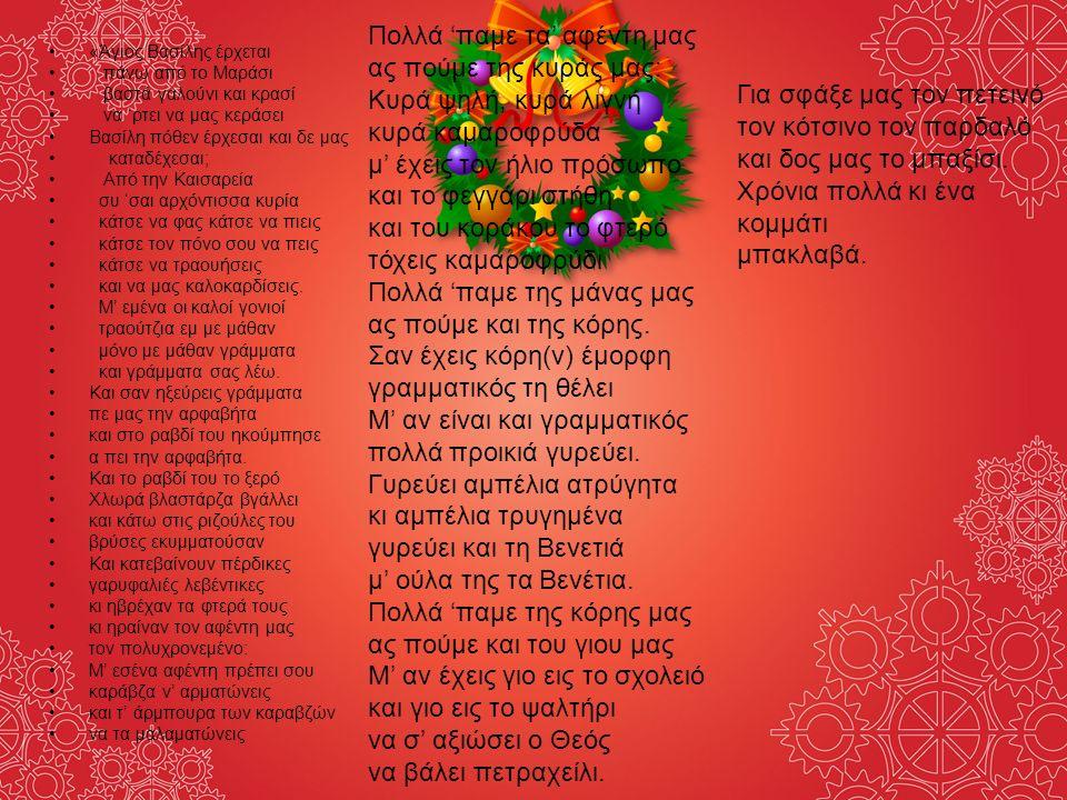Μεταξύ των Χριστουγέννων και των Φώτων 27 Δεκεμβρίου η ενορία του Αγίου Στεφάνου γιορτάζει τον άγιό της τον πρωτομάρτυρα.