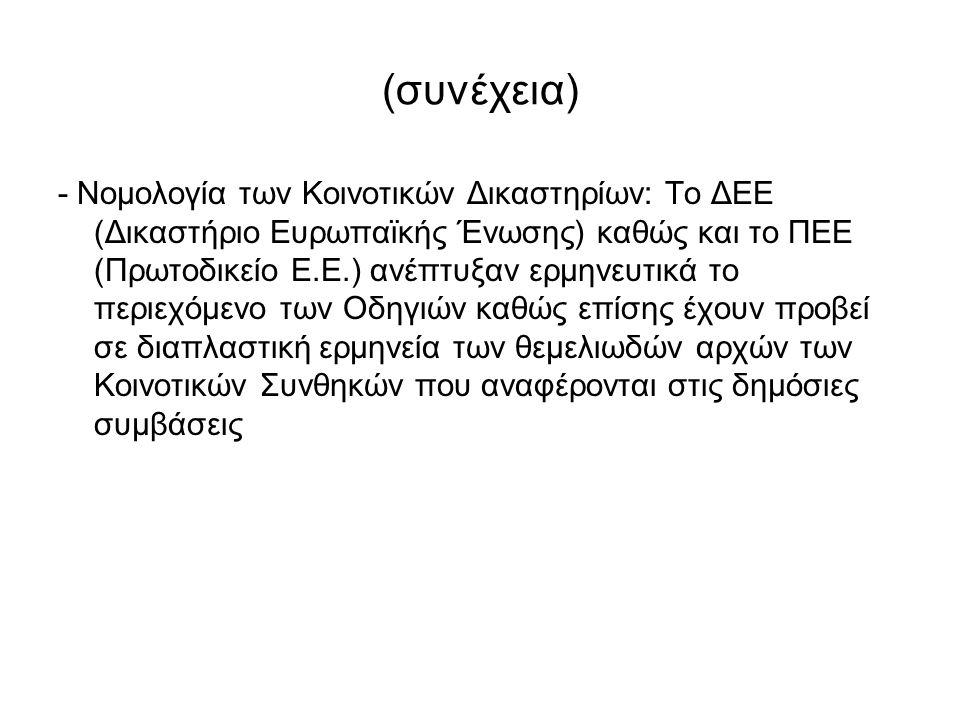 (συνέχεια) - Νομολογία των Κοινοτικών Δικαστηρίων: Το ΔΕΕ (Δικαστήριο Ευρωπαϊκής Ένωσης) καθώς και το ΠΕΕ (Πρωτοδικείο Ε.Ε.) ανέπτυξαν ερμηνευτικά το περιεχόμενο των Οδηγιών καθώς επίσης έχουν προβεί σε διαπλαστική ερμηνεία των θεμελιωδών αρχών των Κοινοτικών Συνθηκών που αναφέρονται στις δημόσιες συμβάσεις