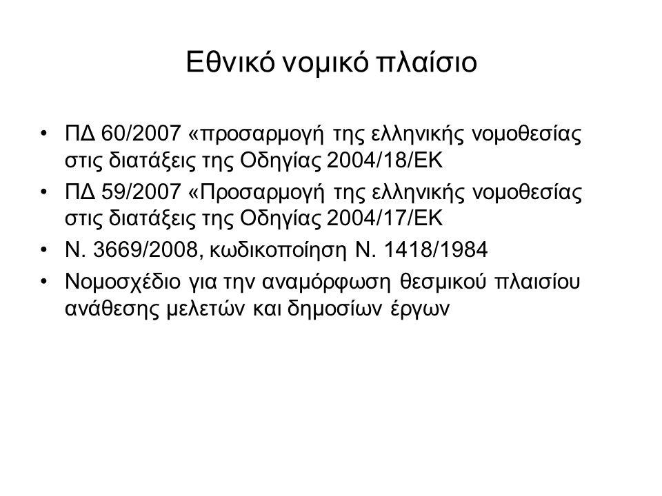 Εθνικό νομικό πλαίσιο ΠΔ 60/2007 «προσαρμογή της ελληνικής νομοθεσίας στις διατάξεις της Οδηγίας 2004/18/ΕΚ ΠΔ 59/2007 «Προσαρμογή της ελληνικής νομοθεσίας στις διατάξεις της Οδηγίας 2004/17/ΕΚ Ν.