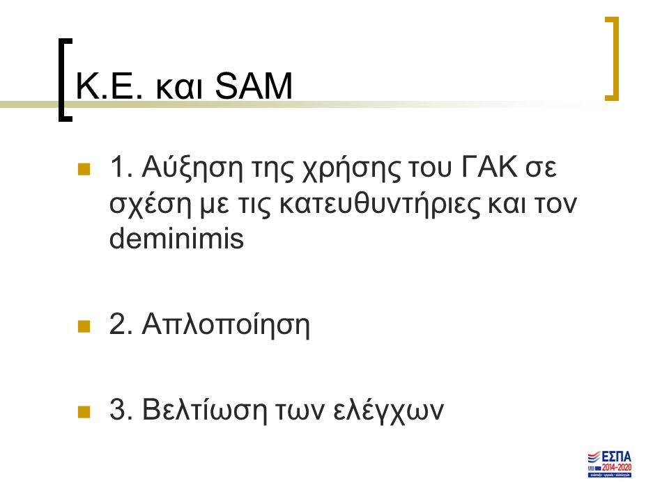 Κ.Ε.και SAM 1. Αύξηση της χρήσης του ΓΑΚ σε σχέση με τις κατευθυντήριες και τον deminimis 2.