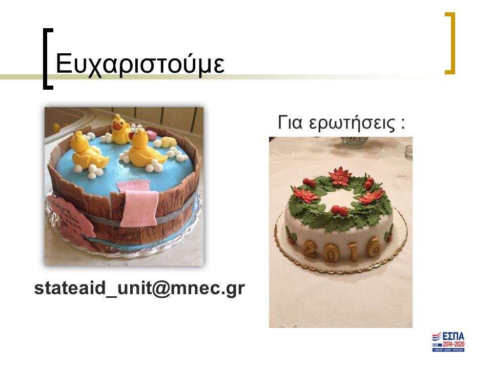 Ευχαριστούμε Για ερωτήσεις : stateaid_unit@mnec.gr