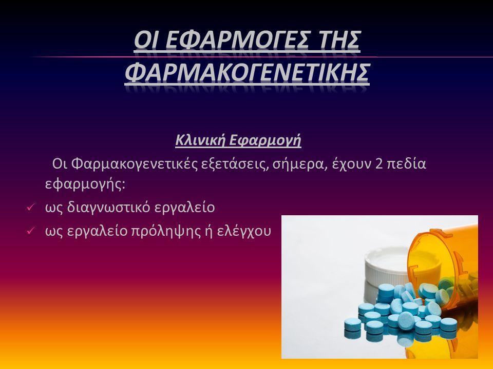Κλινική Εφαρμογή Οι Φαρμακογενετικές εξετάσεις, σήμερα, έχουν 2 πεδία εφαρμογής: ως διαγνωστικό εργαλείο ως εργαλείο πρόληψης ή ελέγχου