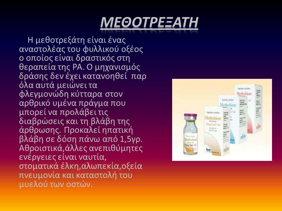 Η μεθοτρεξάτη είναι ένας αναστολέας του φυλλικού οξέος ο οποίος είναι δραστικός στη θεραπεία της ΡΑ.