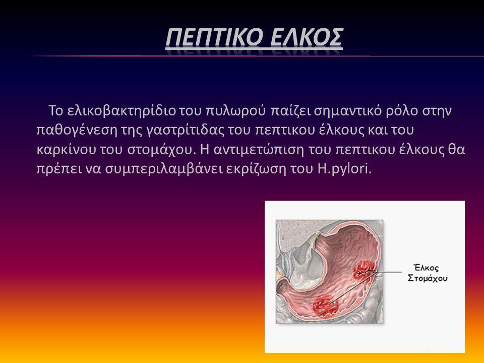 Το ελικοβακτηρίδιο του πυλωρού παίζει σημαντικό ρόλο στην παθογένεση της γαστρίτιδας του πεπτικου έλκους και του καρκίνου του στομάχου.