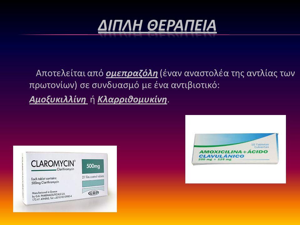 Αποτελείται από ομεπραζόλη (έναν αναστολέα της αντλίας των πρωτονίων) σε συνδυασμό με ένα αντιβιοτικό: Αμοξυκιλλίνη ή Κλαρριθομυκίνη.
