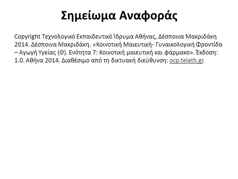 Σημείωμα Αναφοράς Copyright Τεχνολογικό Εκπαιδευτικό Ίδρυμα Αθήνας, Δέσποινα Μακριδάκη 2014. Δέσποινα Μακριδάκη. «Κοινοτική Μαιευτική- Γυναικολογική Φ