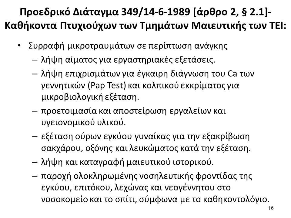 Προεδρικό Διάταγμα 349/14-6-1989 [άρθρο 2, § 2.1]- Καθήκοντα Πτυχιούχων των Τμημάτων Μαιευτικής των ΤΕΙ: Συρραφή μικροτραυμάτων σε περίπτωση ανάγκης –