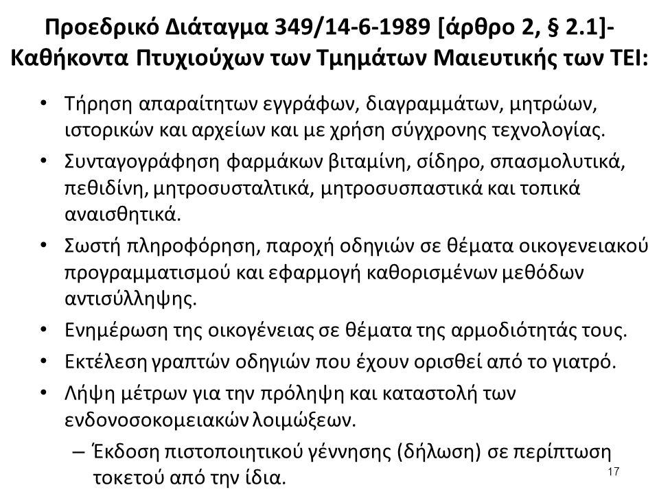 Προεδρικό Διάταγμα 349/14-6-1989 [άρθρο 2, § 2.1]- Καθήκοντα Πτυχιούχων των Τμημάτων Μαιευτικής των ΤΕΙ: Τήρηση απαραίτητων εγγράφων, διαγραμμάτων, μη