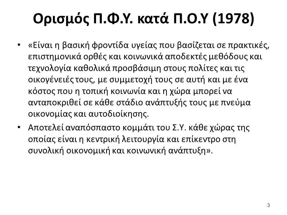 Ορισμός Π.Φ.Υ. κατά Π.Ο.Υ (1978) «Είναι η βασική φροντίδα υγείας που βασίζεται σε πρακτικές, επιστημονικά ορθές και κοινωνικά αποδεκτές μεθόδους και τ