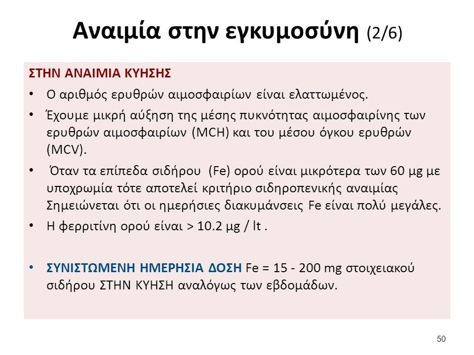 Αναιμία στην εγκυμοσύνη (2/6) ΣΤΗΝ ΑΝΑΙΜΙΑ ΚΥΗΣΗΣ Ο αριθμός ερυθρών αιμοσφαιρίων είναι ελαττωμένος. Έχουμε μικρή αύξηση της μέσης πυκνότητας αιμοσφαιρ