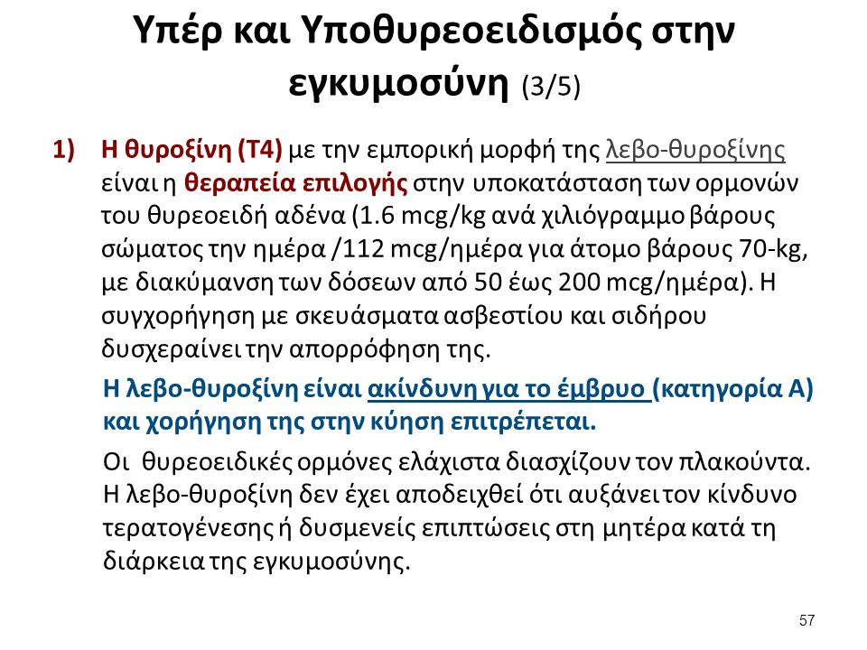 Υπέρ και Υποθυρεοειδισμός στην εγκυμοσύνη (3/5) 1)Η θυροξίνη (Τ4) με την εμπορική μορφή της λεβο-θυροξίνης είναι η θεραπεία επιλογής στην υποκατάσταση