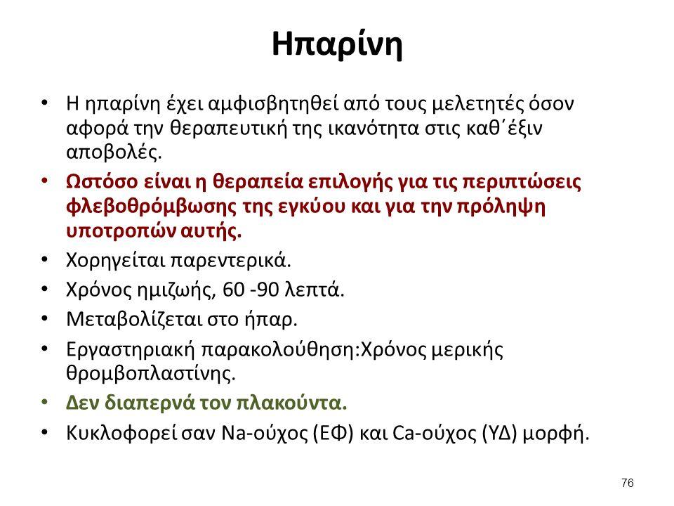 Ηπαρίνη Η ηπαρίνη έχει αμφισβητηθεί από τους μελετητές όσον αφορά την θεραπευτική της ικανότητα στις καθ΄έξιν αποβολές. Ωστόσο είναι η θεραπεία επιλογ