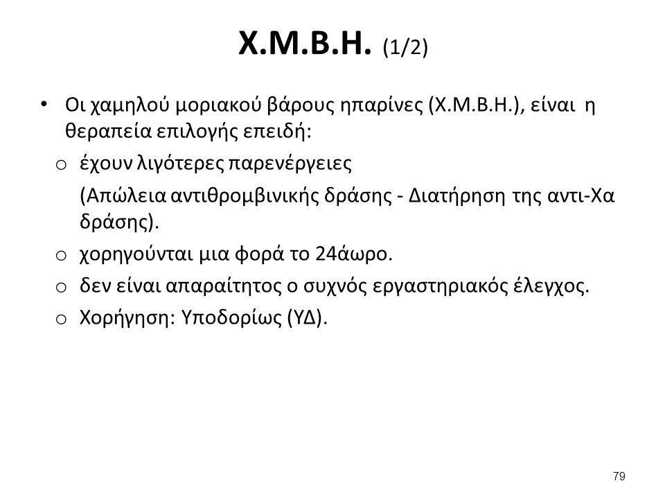 Χ.Μ.Β.Η. (1/2) Οι χαμηλού μοριακού βάρους ηπαρίνες (Χ.Μ.Β.Η.), είναι η θεραπεία επιλογής επειδή: o έχουν λιγότερες παρενέργειες (Απώλεια αντιθρομβινικ