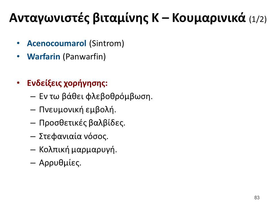 Ανταγωνιστές βιταμίνης Κ – Κουμαρινικά (1/2) Acenocoumarol (Sintrom) Warfarin (Panwarfin) Ενδείξεις χορήγησης: – Εν τω βάθει φλεβοθρόμβωση. – Πνευμονι