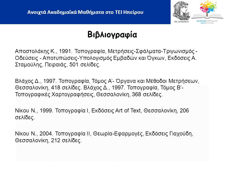Βιβλιογραφία Αποστολάκης Κ., 1991.