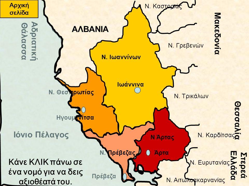 Νομός Θεσπρωτίας – Έλος Καλοδικίου Στα νότια του νομού Θεσπρωτίας, το Έλος Καλοδικίου αποτελεί, μέσα στο άγριο τοπίο, άλλο ένα σταθμό για μεταναστευτικά πουλιά.
