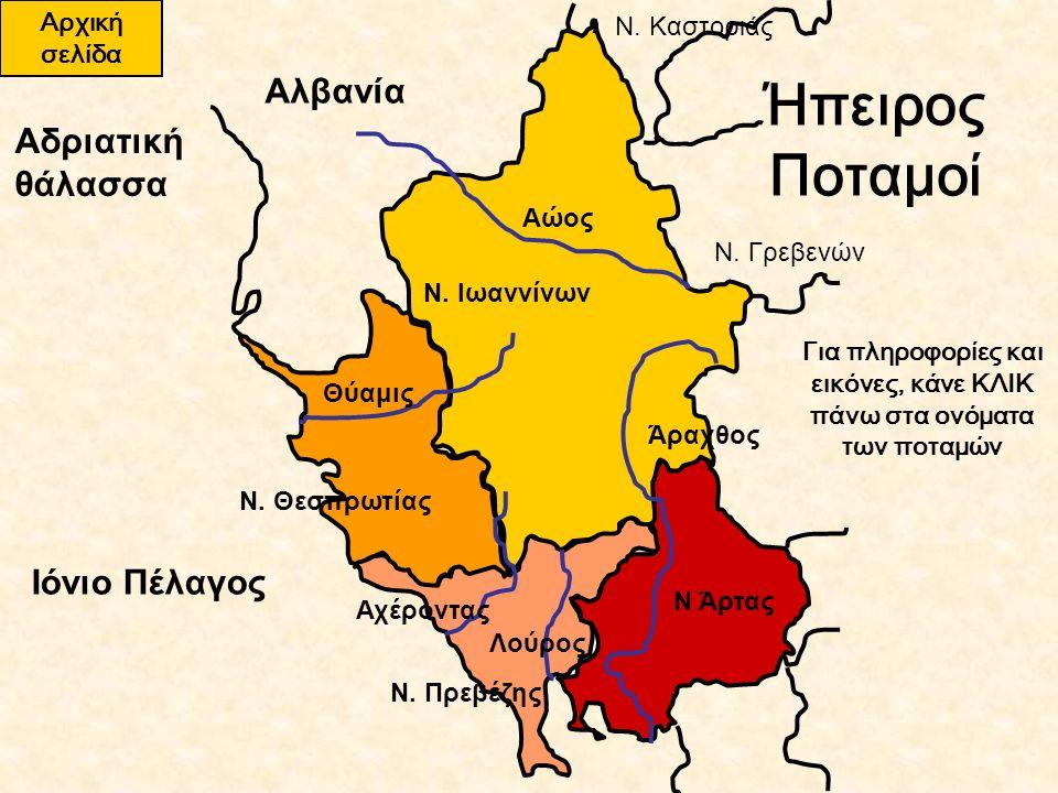 Αχέροντας ποταμός Ο Αχέρων είναι ποταμός της περιφέρειας Ηπείρου και διασχίζει τους Νομούς Ιωαννίνων, Θεσπρωτίας και Πρεβέζης.