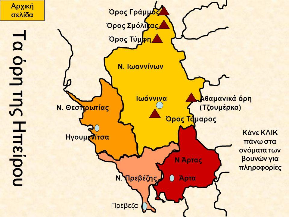 Δρακόλιμνη του Σμόλικα Όρος Σμόλικας Αρχική σελίδα Χάρτης
