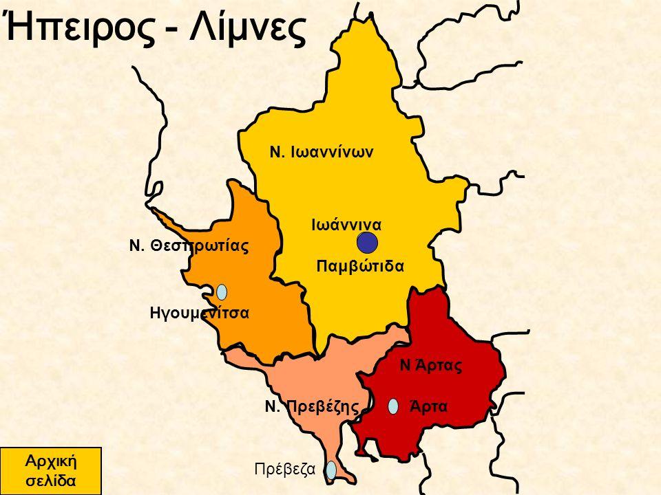 Ήπειρος - Όρια Τα όρια της Ηπείρου, από τους μυθικούς χρόνους, εκτείνονται από τον Αμβρακικό κόλπο νότια μέχρι το Γενούσο (Σκούμπι) ποταμό βόρεια και από το Ιόνιο πέλαγος δυτικά μέχρι την οροσειρά της Πίνδου ανατολικά.