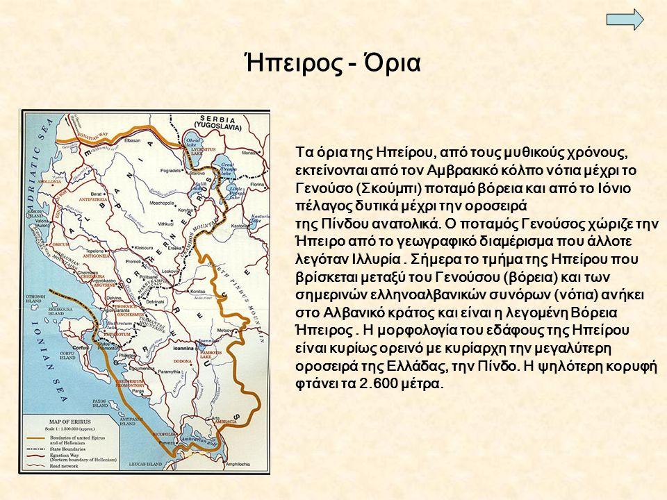 Ήπειρος - Διαίρεση Η Ήπειρος είναι το γεωγραφικό διαμέρισμα της Ελλάδας που εκτείνεται στο βορειοδυτικό άκρο της χώρας.