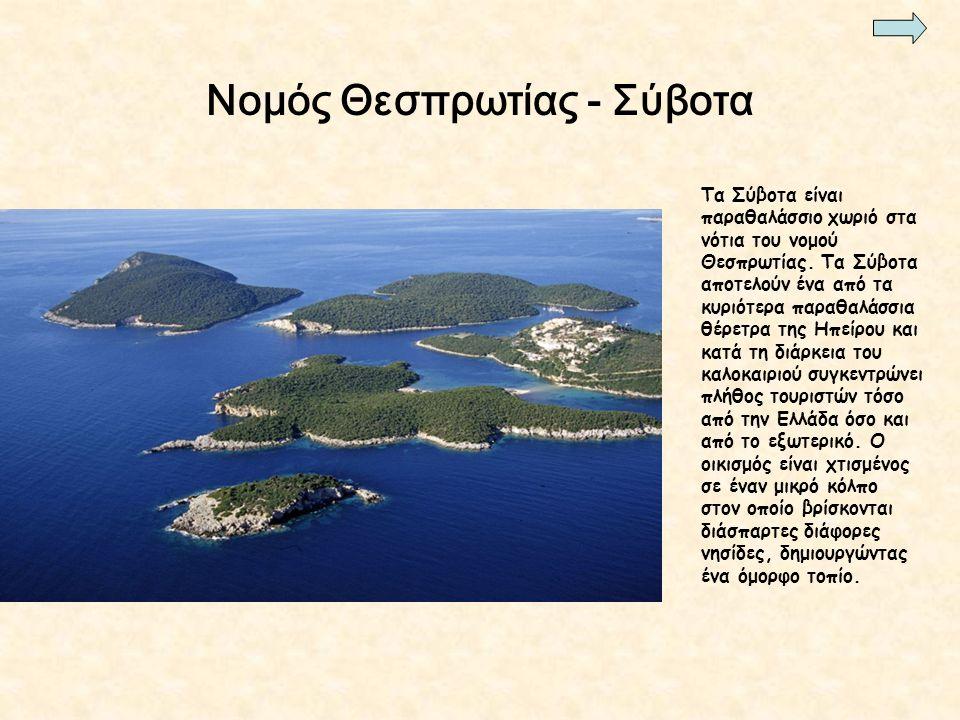 Θεογέφυρο - Καλαμάς Αρχική σελίδα Χάρτης
