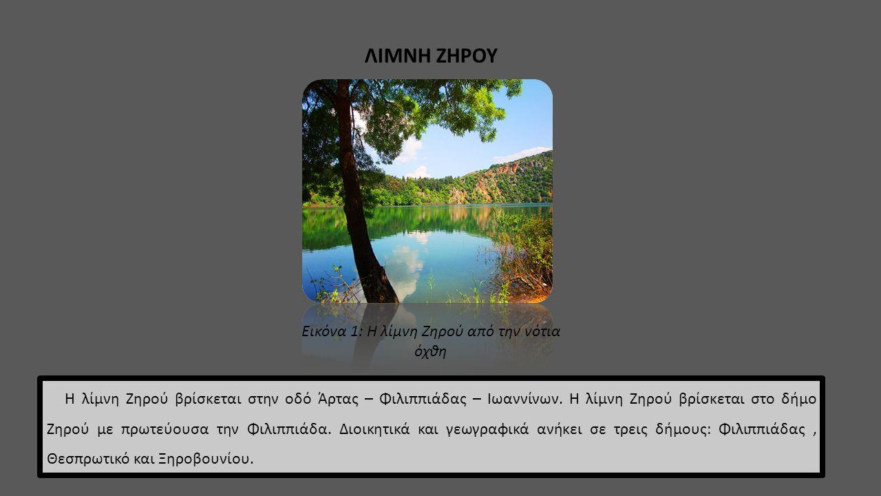 Εικόνα 1: Η λίμνη Ζηρού από την νότια όχθη Η λίμνη Ζηρού βρίσκεται στην οδό Άρτας – Φιλιππιάδας – Ιωαννίνων. Η λίμνη Ζηρού βρίσκεται στο δήμο Ζηρού με