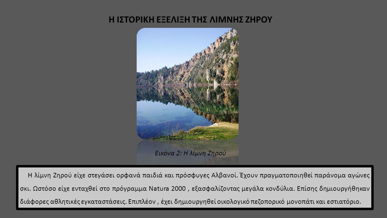 Εικόνα 2: Η λίμνη Ζηρού Η λίμνη Ζηρού είχε στεγάσει ορφανά παιδιά και πρόσφυγες Αλβανοί. Έχουν πραγματοποιηθεί παράνομα αγώνες σκι. Ωστόσο είχε ενταχθ