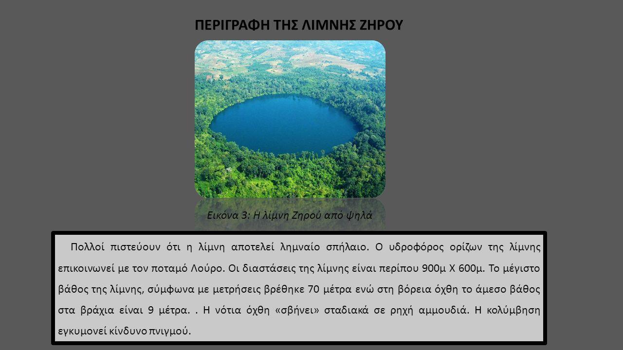 Εικόνα 3: Η λίμνη Ζηρού από ψηλά Πολλοί πιστεύουν ότι η λίμνη αποτελεί λημναίο σπήλαιο. Ο υδροφόρος ορίζων της λίμνης επικοινωνεί με τον ποταμό Λούρο.