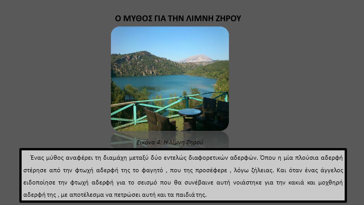 Εικόνα 4: Η λίμνη Ζηρού Ένας μύθος αναφέρει τη διαμάχη μεταξύ δύο εντελώς διαφορετικών αδερφών. Όπου η μία πλούσια αδερφή στέρησε από την φτωχή αδερφή
