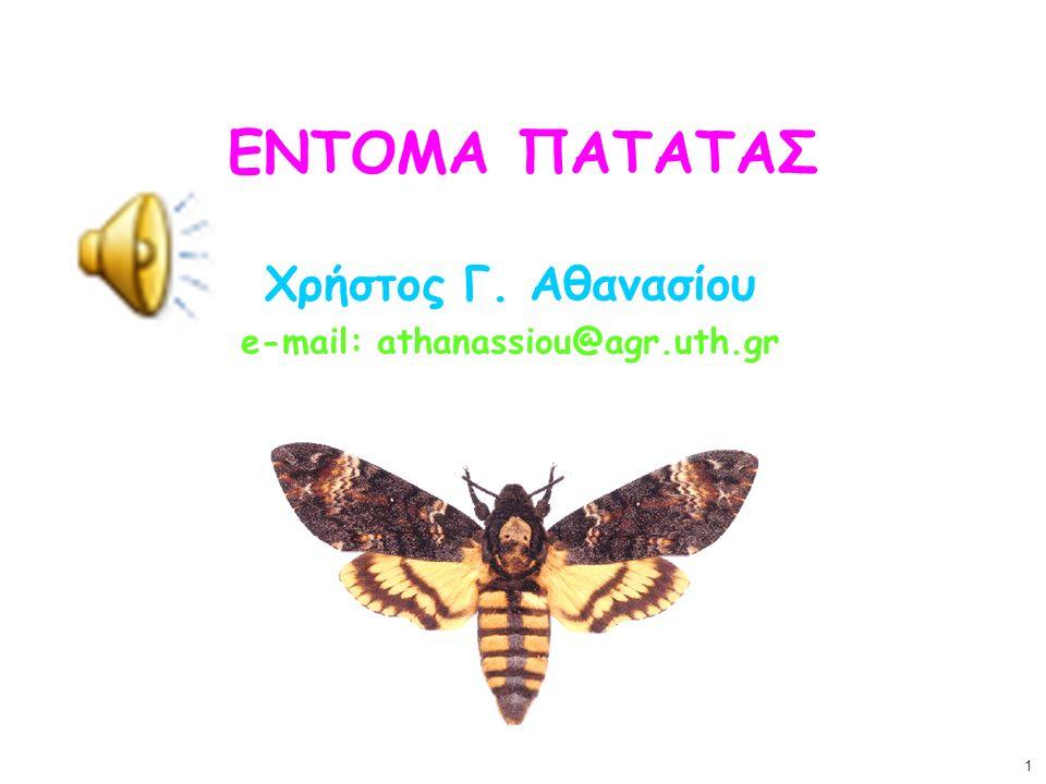 ΕΝΤΟΜΑ ΠΑΤΑΤΑΣ Χρήστος Γ. Αθανασίου e-mail: athanassiou@agr.uth.gr 1