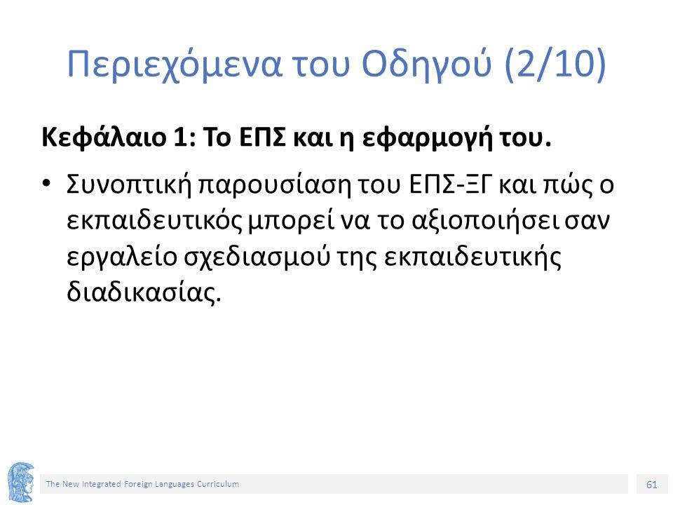 61 The New Integrated Foreign Languages Curriculum Περιεχόμενα του Οδηγού (2/10) Κεφάλαιο 1: Το ΕΠΣ και η εφαρμογή του.