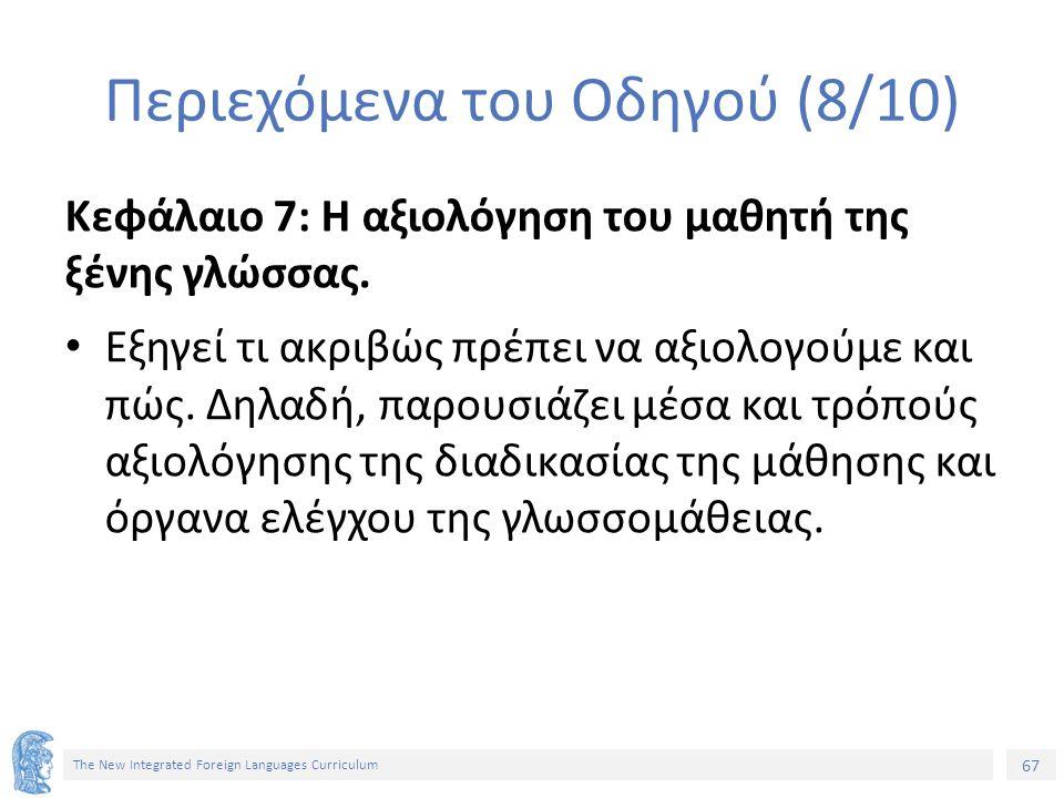 67 The New Integrated Foreign Languages Curriculum Περιεχόμενα του Οδηγού (8/10) Κεφάλαιο 7: Η αξιολόγηση του μαθητή της ξένης γλώσσας. Εξηγεί τι ακρι