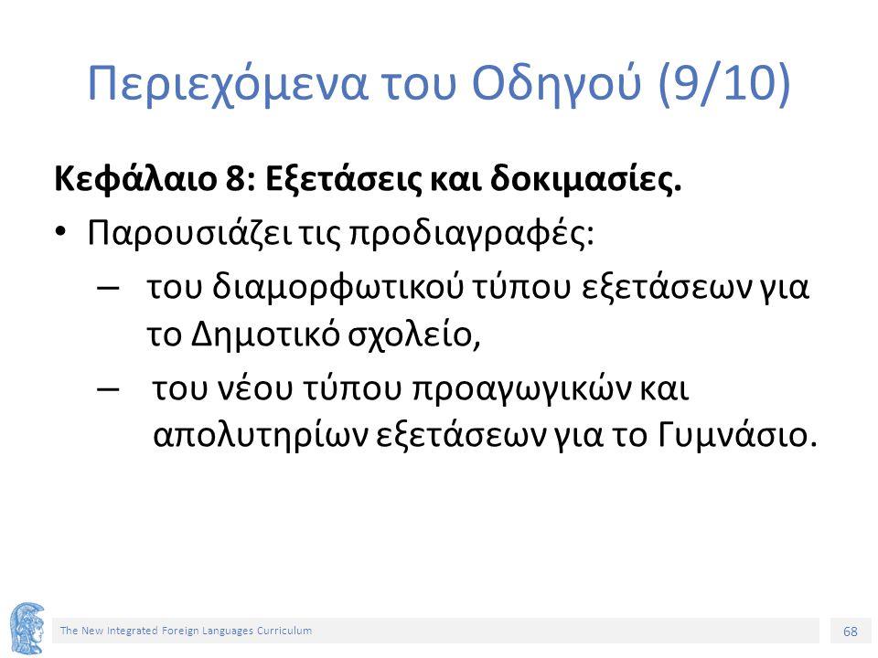 68 The New Integrated Foreign Languages Curriculum Περιεχόμενα του Οδηγού (9/10) Κεφάλαιο 8: Εξετάσεις και δοκιμασίες.