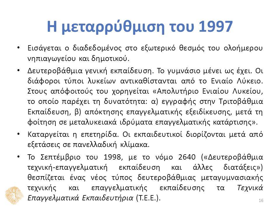 Η μεταρρύθμιση του 1997 Εισάγεται ο διαδεδομένος στο εξωτερικό θεσμός του ολοήμερου νηπιαγωγείου και δημοτικού.