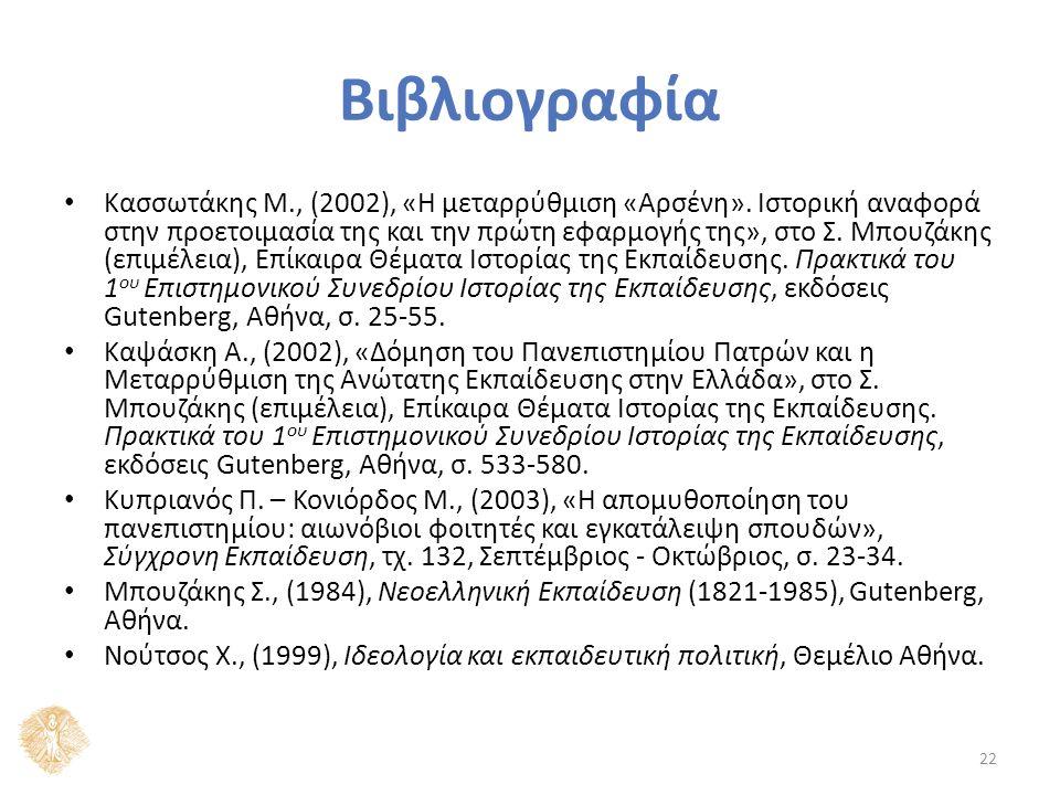 Βιβλιογραφία Κασσωτάκης Μ., (2002), «Η μεταρρύθμιση «Αρσένη».