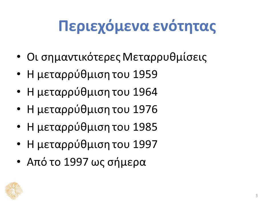Περιεχόμενα ενότητας Οι σημαντικότερες Μεταρρυθμίσεις Η μεταρρύθμιση του 1959 Η μεταρρύθμιση του 1964 Η μεταρρύθμιση του 1976 Η μεταρρύθμιση του 1985 Η μεταρρύθμιση του 1997 Από το 1997 ως σήμερα 3