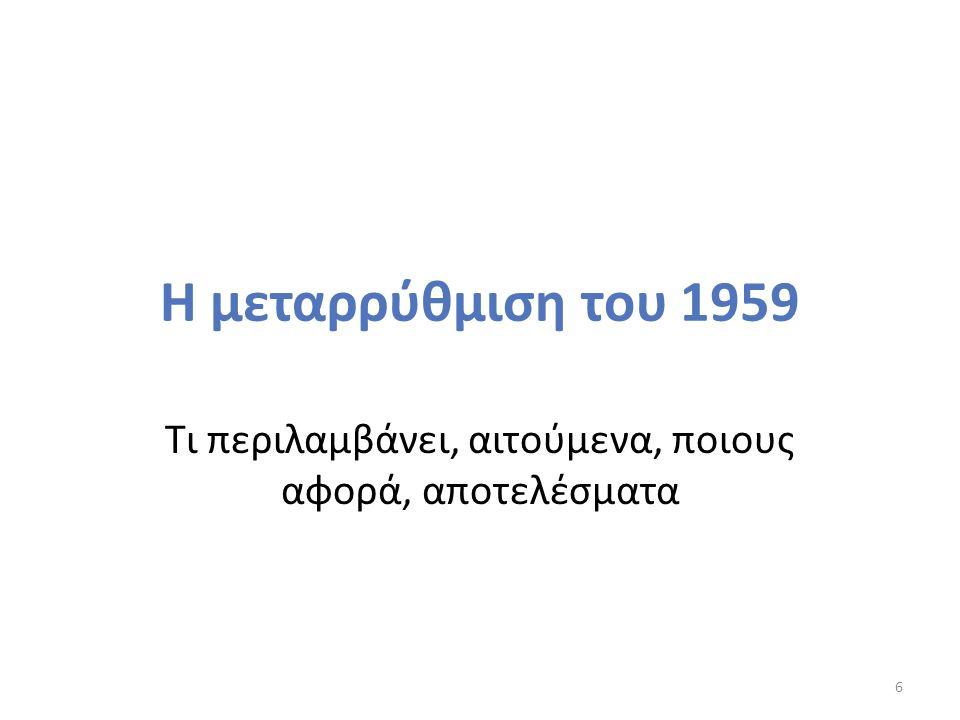 Η μεταρρύθμιση του 1959 Τι περιλαμβάνει, αιτούμενα, ποιους αφορά, αποτελέσματα 6