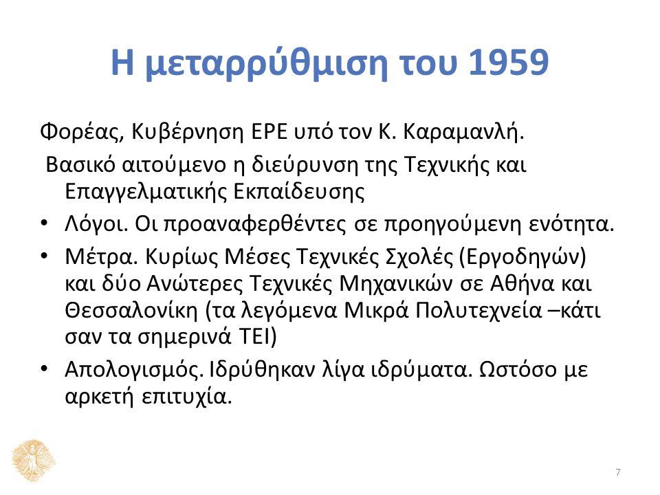 Από το 1997 ως σήμερα Ποιες και σε ποια κλίμακα έχουν συντελεστεί μεταρρυθμίσεις, προς ποια κατεύθυνση, αποτελέσματα 18