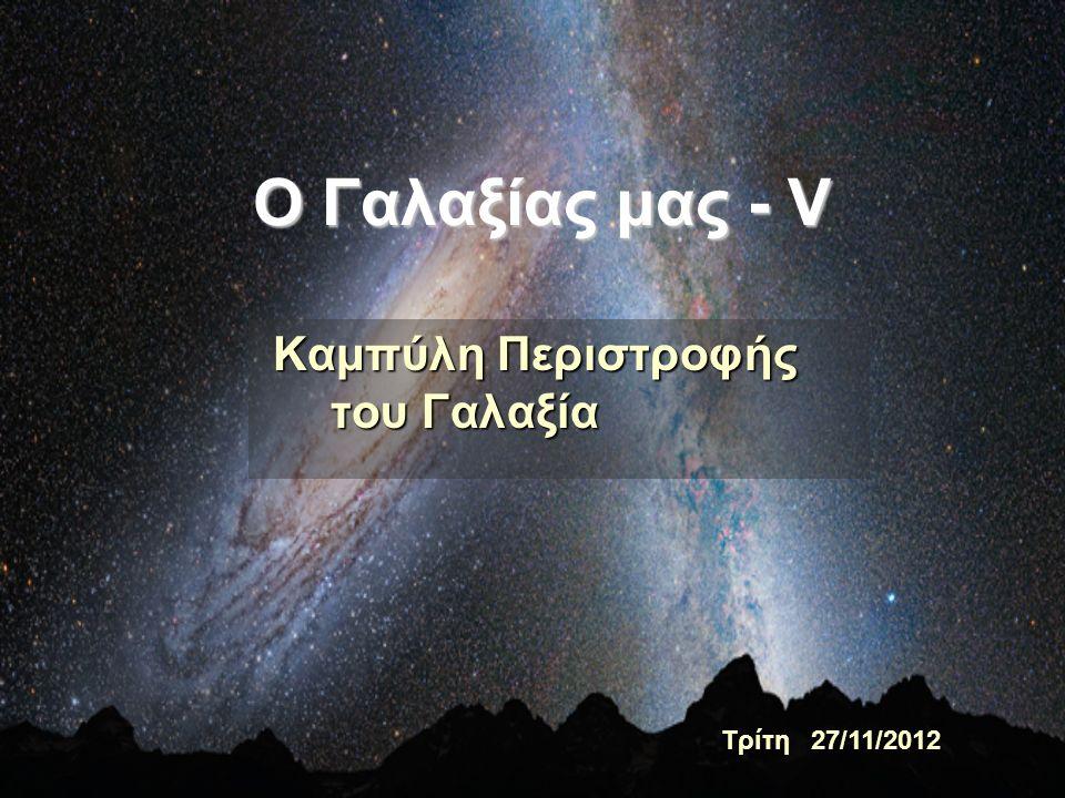 Καμπύλη Περιστροφής του Γαλαξία Καμπύλη Περιστροφής του Γαλαξία Ο Γαλαξίας μας - V Τρίτη 27/11/2012