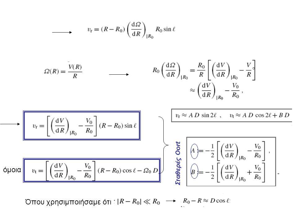 Ημιτονοειδής καμπύλη με περίοδο 2π/Τ=2→Τ=π Διαφορά φάσης μεταξύ υ r και υ t 2δℓ=π/2 → δℓ=π/4 Παρατηρήσεις στην γειτονιά του ήλιου Παρατηρήσεις κοντινών αστέρων σε ίσες αποστάσεις D + προσαρμογή των παρατηρούμενων καμπυλών μας δίνουν τις σταθερές του Oort και από αυτές μέσω των για την συγκεκριμένη απόσταση