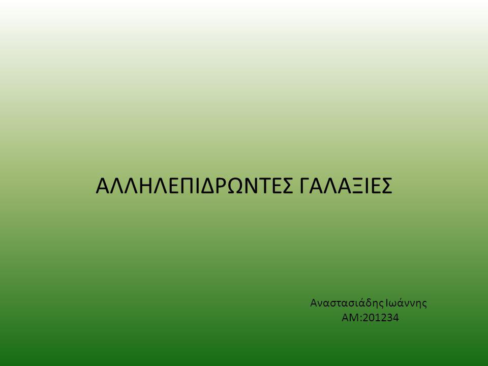 ΑΛΛΗΛΕΠΙΔΡΩΝΤΕΣ ΓΑΛΑΞΙΕΣ Αναστασιάδης Ιωάννης ΑΜ:201234