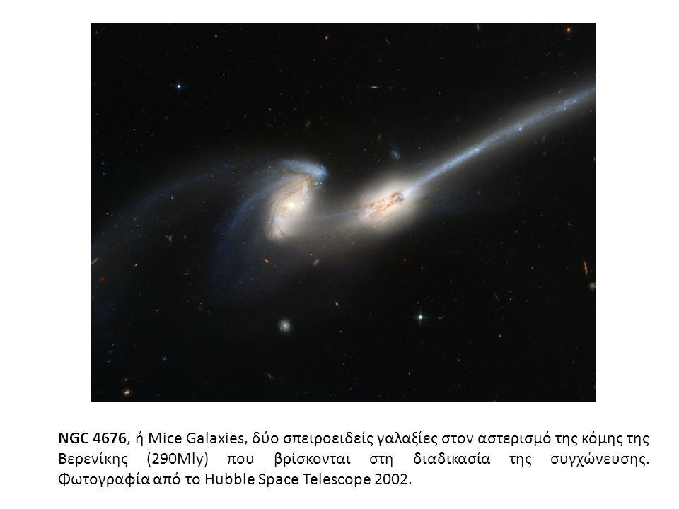 NGC 4676, ή Mice Galaxies, δύο σπειροειδείς γαλαξίες στον αστερισμό της κόμης της Βερενίκης (290Mly) που βρίσκονται στη διαδικασία της συγχώνευσης. Φω